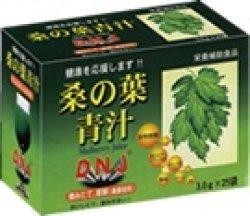 画像1: 富山スカイ 桑の葉青汁 25袋  (3個セット)【送料無料】