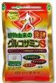 廣貫堂 植物由来の発酵グルコサミンS 150粒入り (3個セット)【送料無料!】
