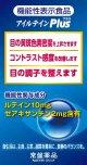 常盤薬品 アイルテインPlus (60粒)【送料無料!】