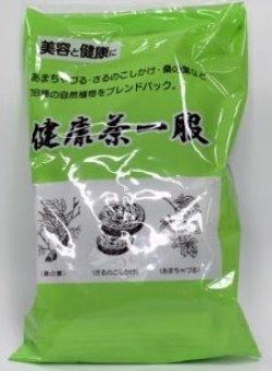 画像1: 山本漢方製薬  健康茶一服(20袋入り )20個セット【送料無料】