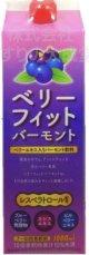 日新薬品 ベリーフィットバーモント  1ℓ (2本セット)【送料無料!】