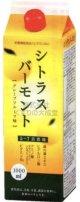 日新薬品 シトラスバーモント  1ℓ (2本セット)【送料無料!】