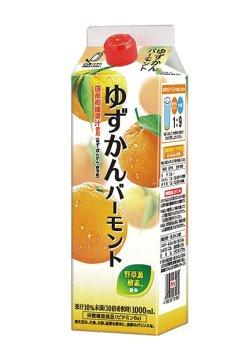 画像1: ユニテックメディカル ゆずかんバーモント 1000ml  6個セット 【送料込み!】
